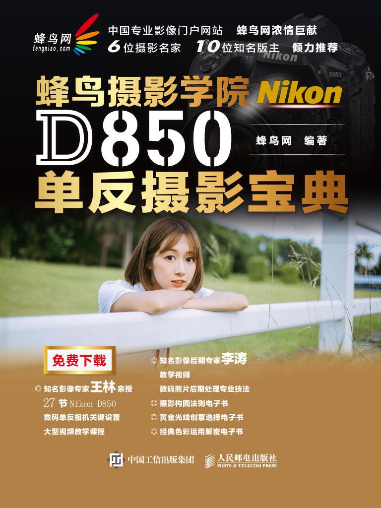 蜂鸟摄影学院Nikon D850单反摄影宝典