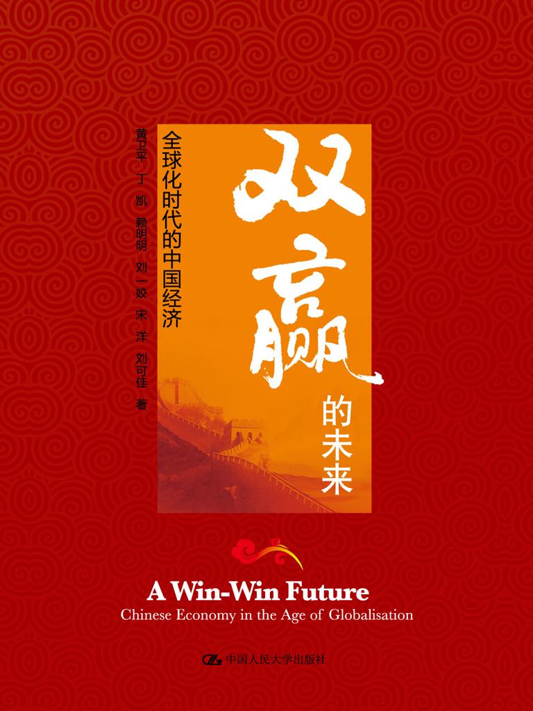 双赢的未来:全球化时代的中国经济