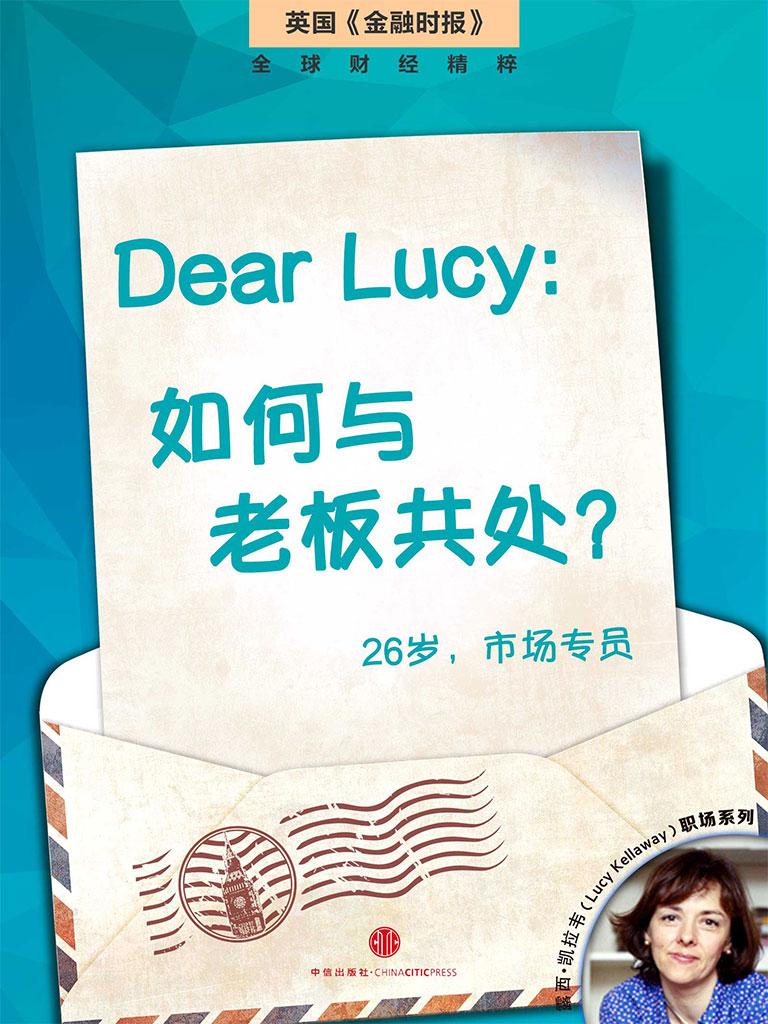 Dear Lucy:如何与老板共处?(英国《金融时报》Lucy Kellaway职场系列·地铁大学)