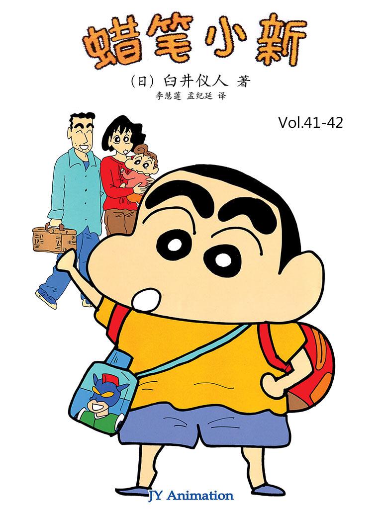 蜡笔小新Vol.41-42