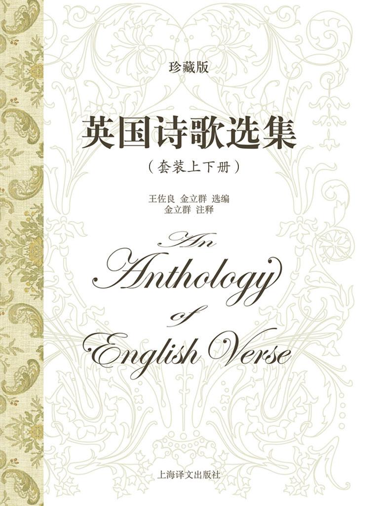 英国诗歌选集(珍藏版 套装上下册)