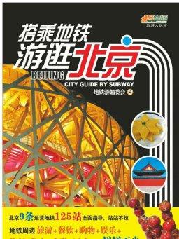 搭乘地铁游逛北京