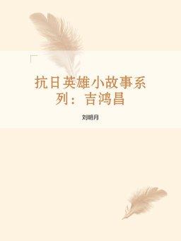 抗日英雄小故事系列:吉鸿昌
