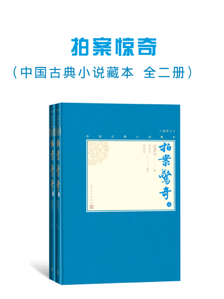 拍案惊奇(中国古典小说藏本 全二册)