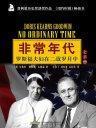 非常年代:罗斯福夫妇在二战岁月中