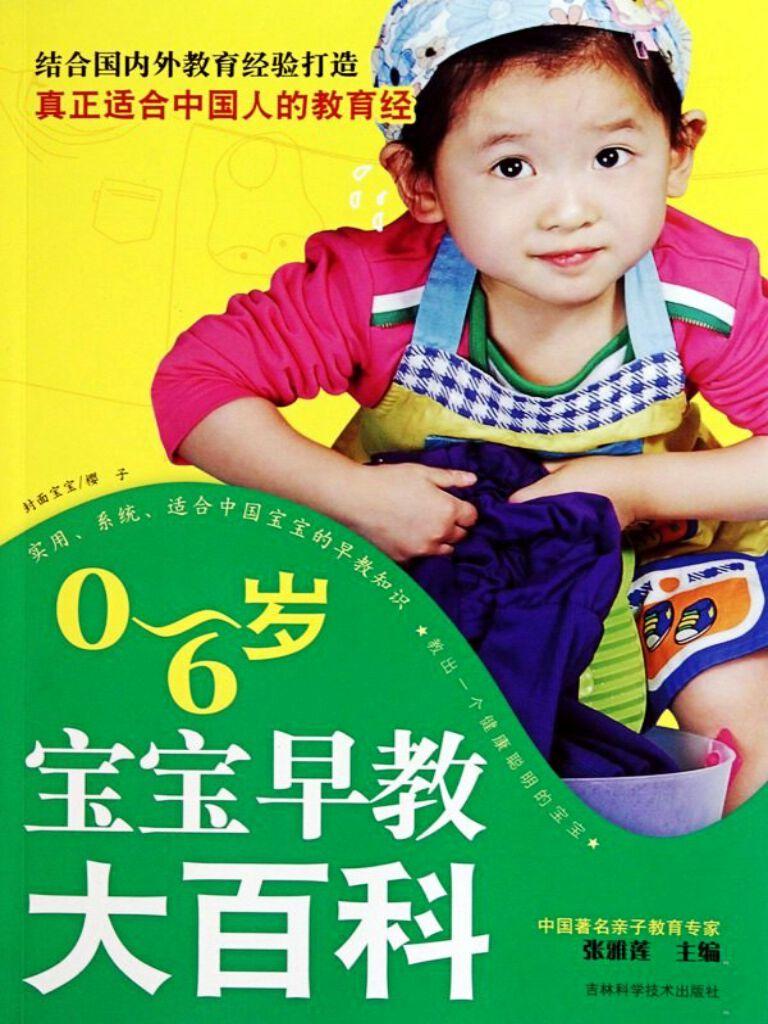 0-6歲寶寶早教大百科