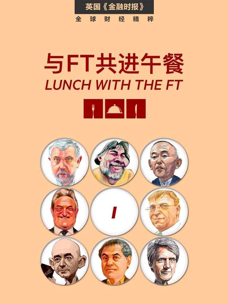 与FT共进午餐(一)(英国《金融时报》特辑)