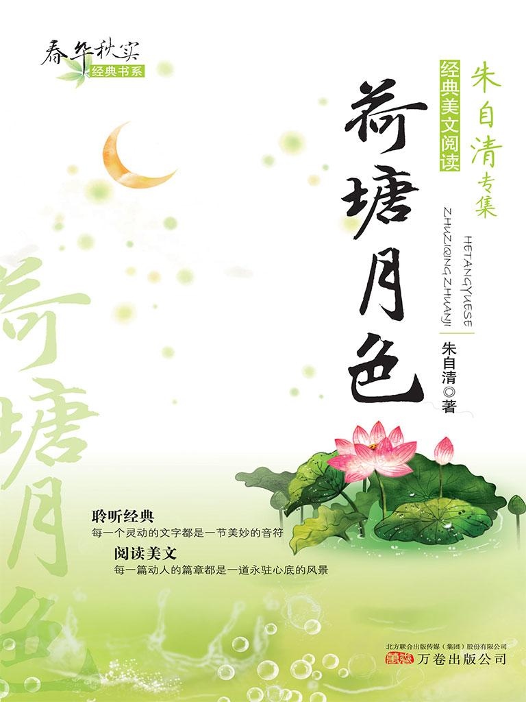 荷塘月色(春华秋实经典书系)
