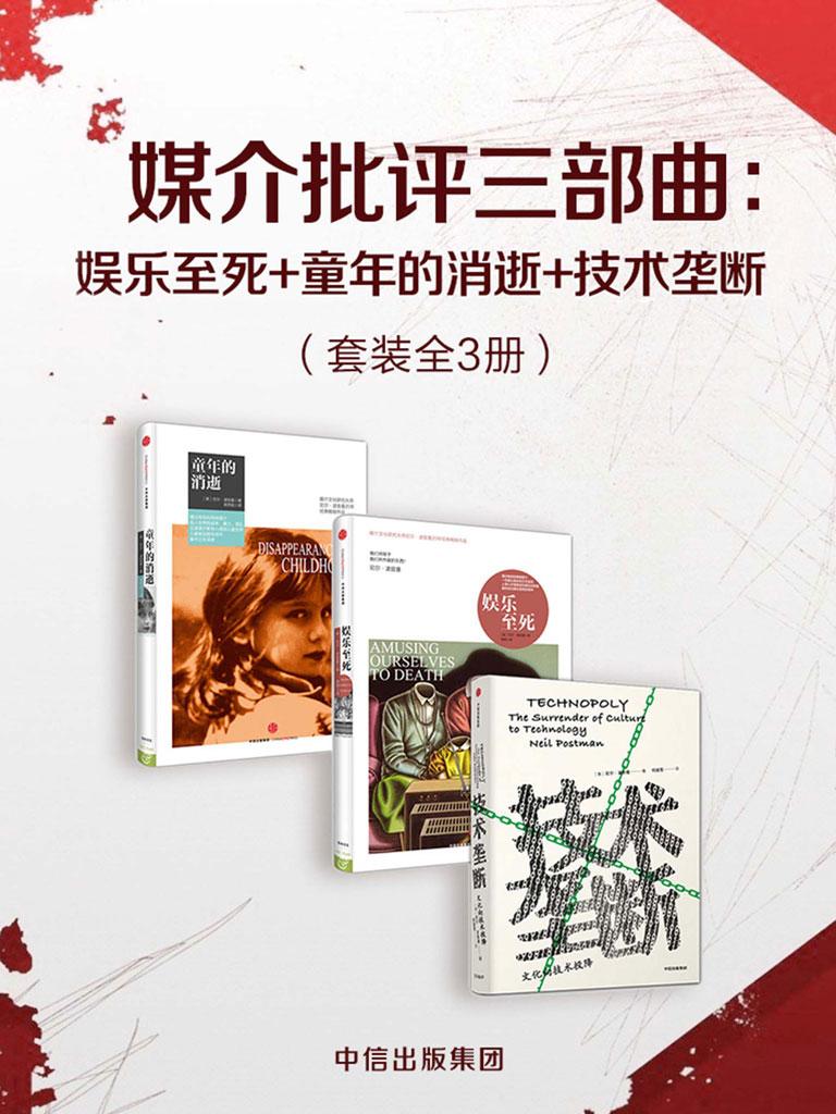 媒介批评三部曲(共三册)