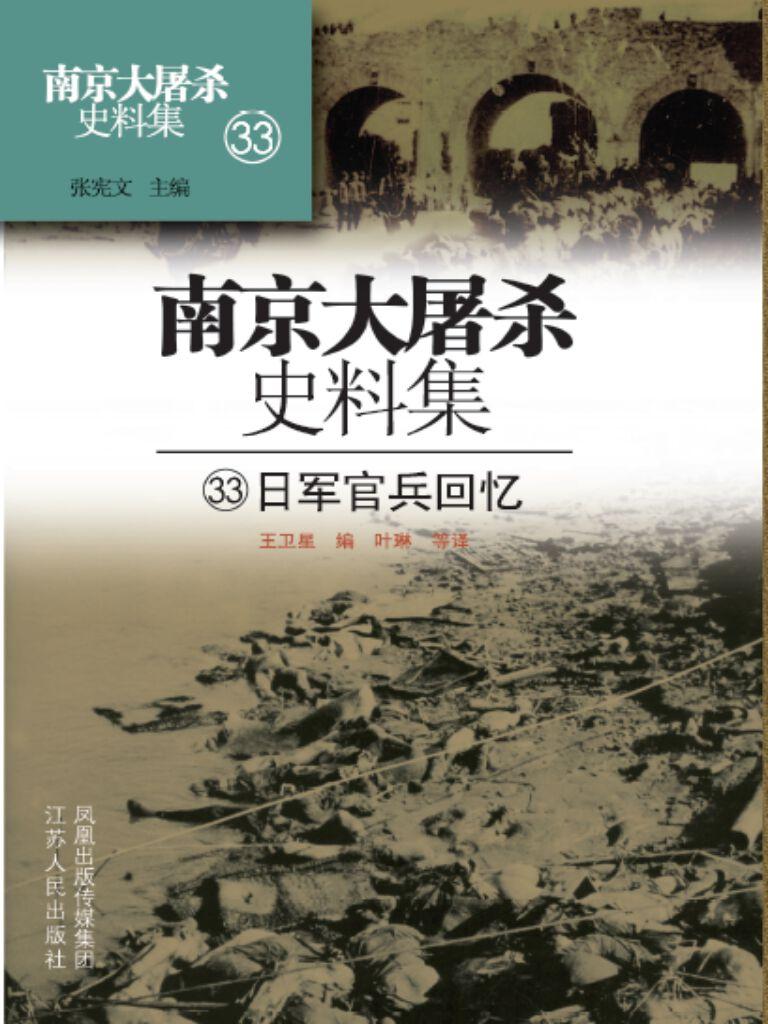 南京大屠杀史料集第三十三册:日军官兵回忆