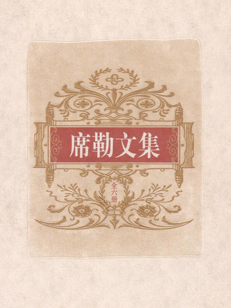 席勒文集(全六册)