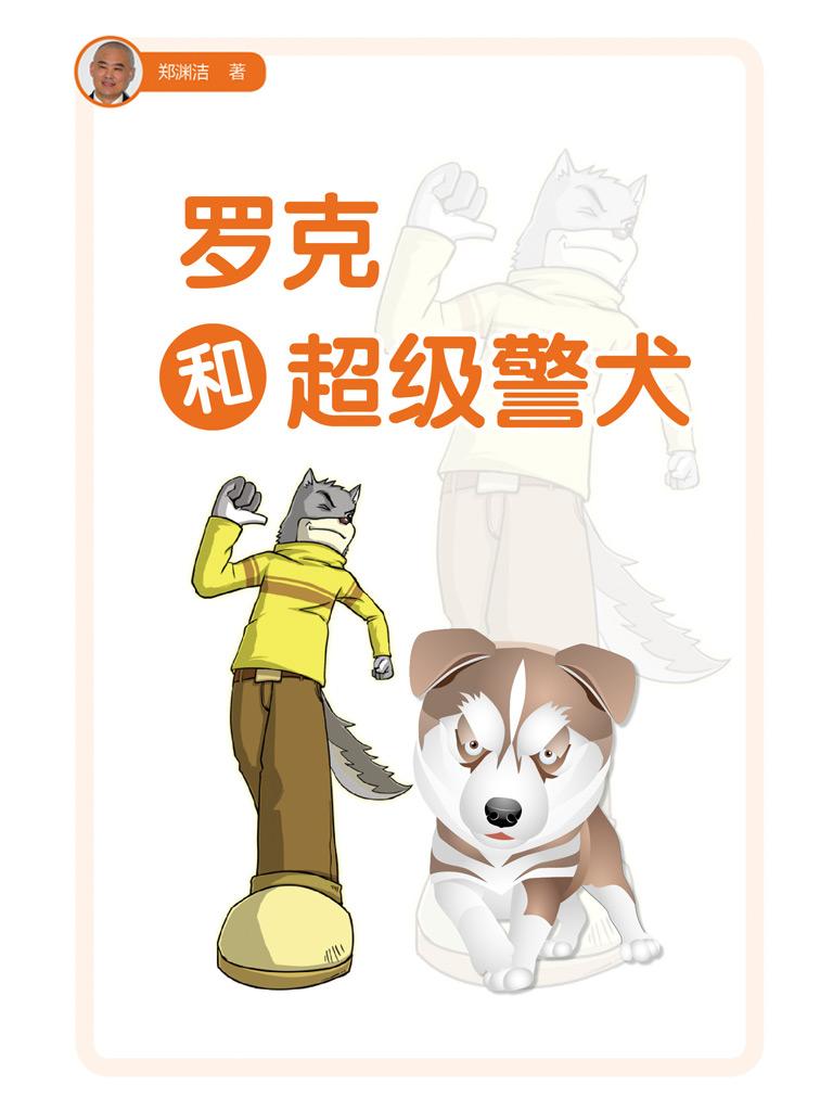 羅克和超級警犬(大灰狼羅克系列)