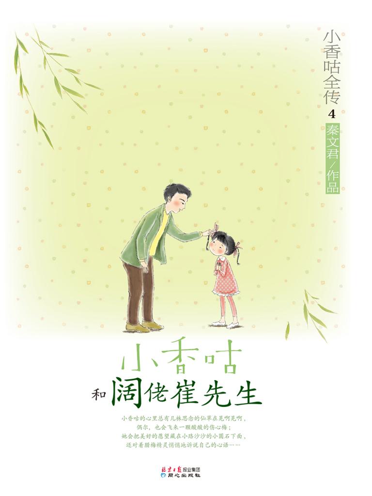 小香咕全传 4:小香咕和阔佬崔先生
