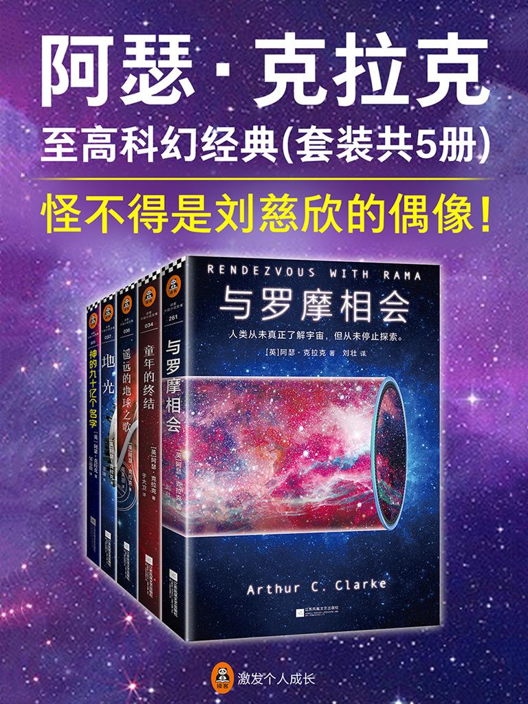 阿瑟·克拉克至高科幻經典(套裝共5冊)