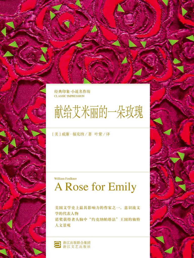 獻給艾米麗的一朵玫瑰