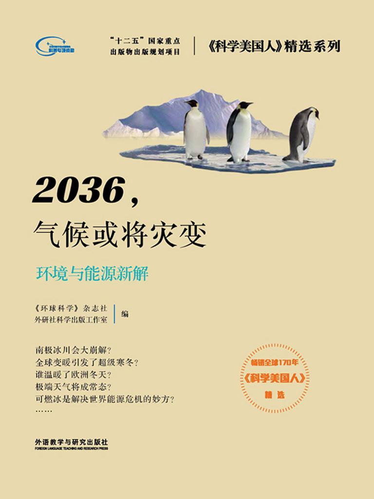 2036,气候或将灾变:环境与能源新解