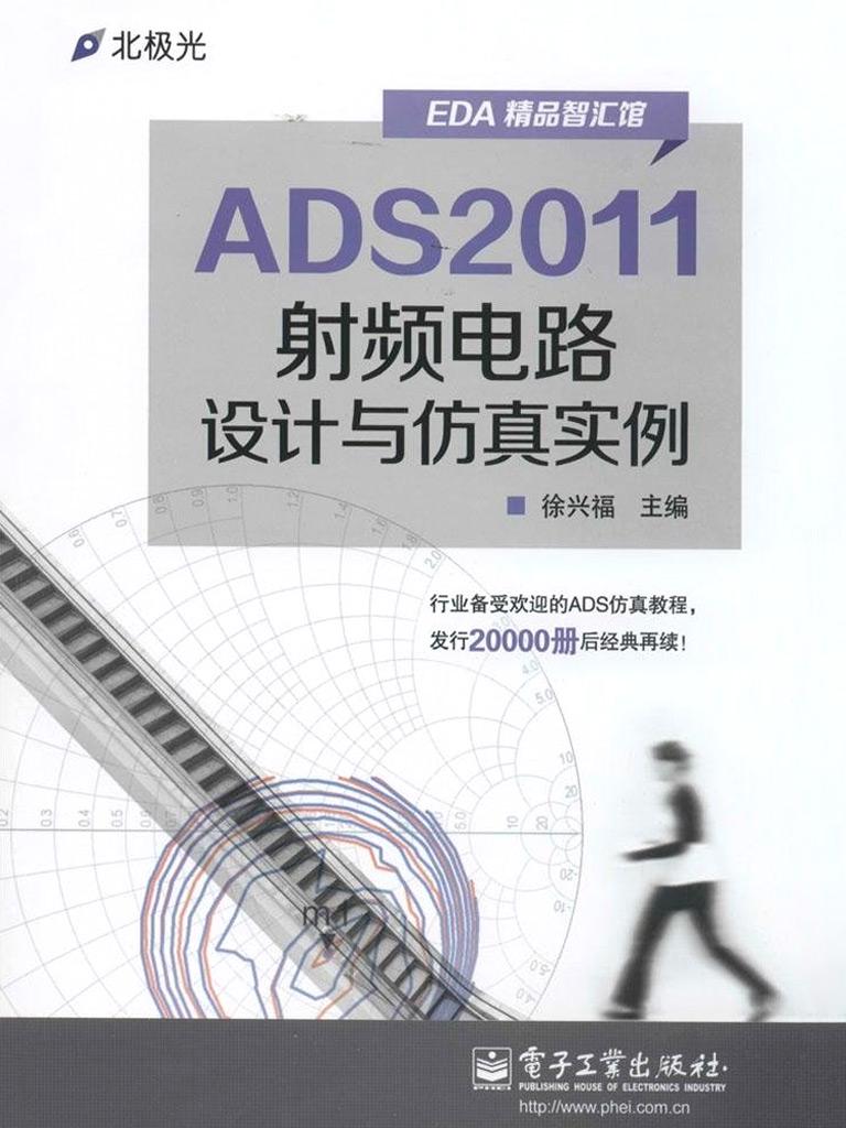 ADS2011射频电路设计与仿真实例