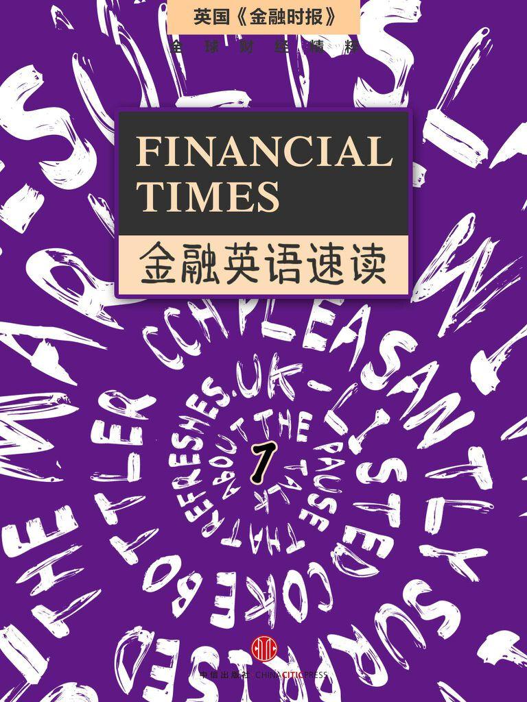Financial Times金融英语速读 7(英国《金融时报》·地铁大学) (English Edition)