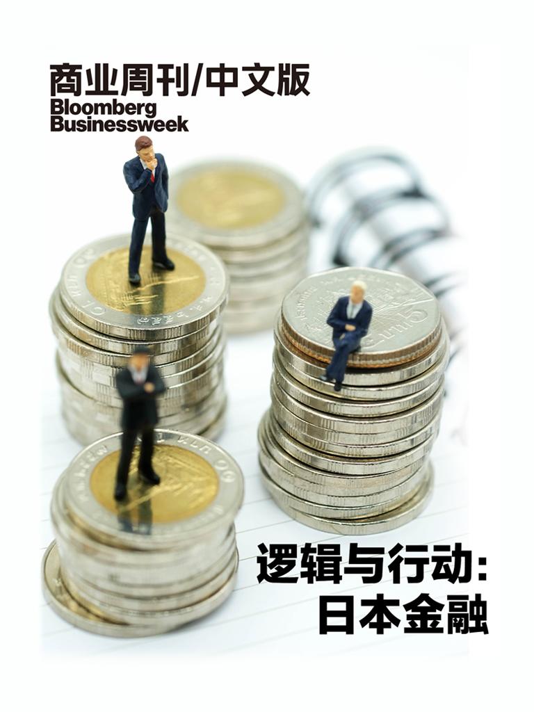 逻辑与行动:日本金融(商业周刊中文版)