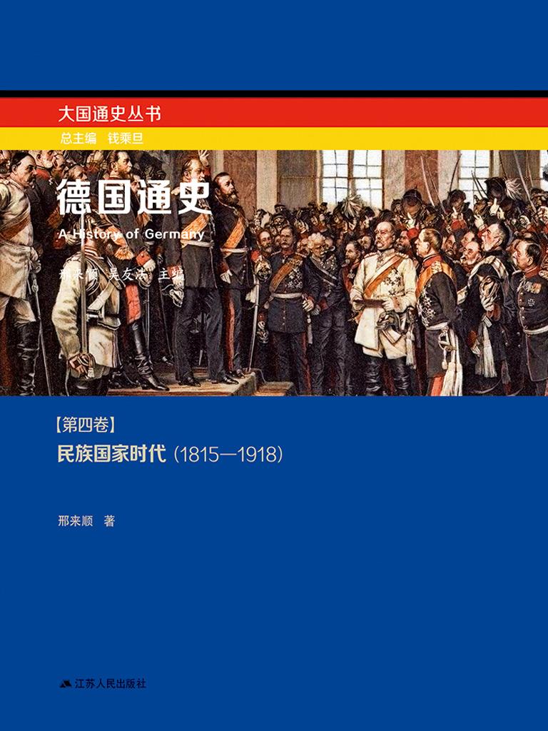 德国通史·第四卷:民族国家时代(1815-1918)