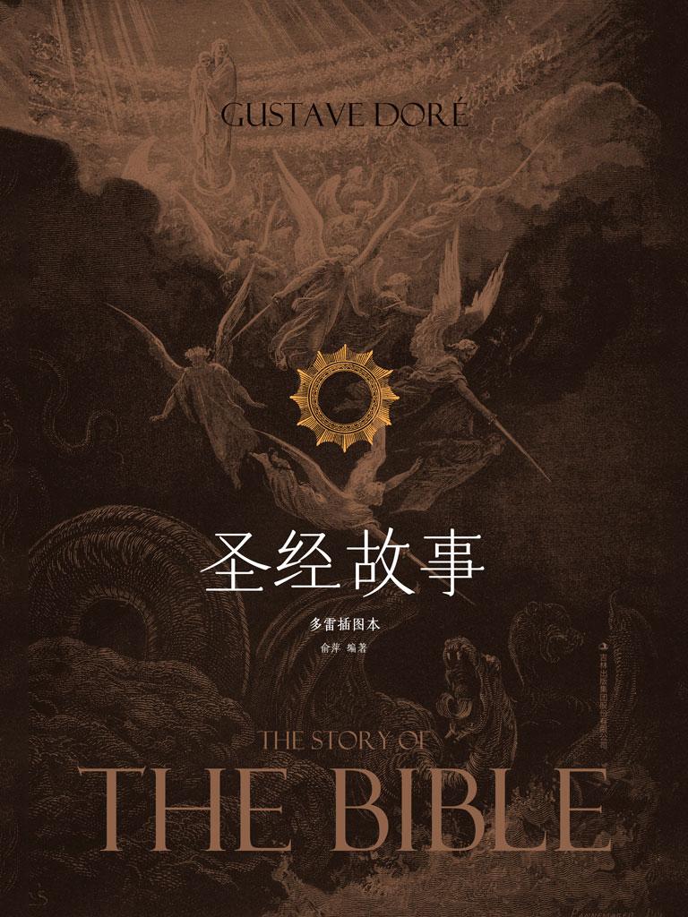 圣经故事(多雷插图本)