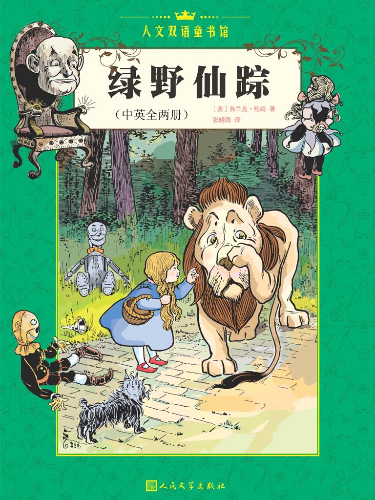 绿野仙踪(中英全两册)
