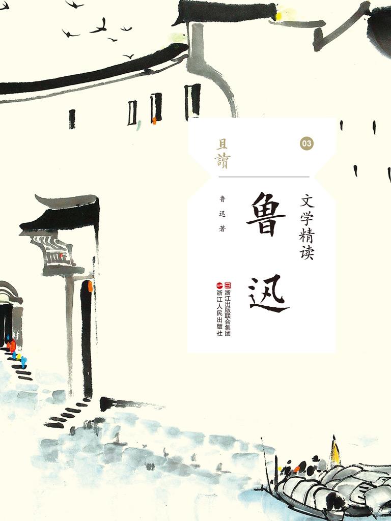 文学精读·鲁迅(且读系列)