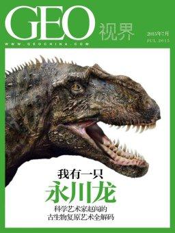我有一只永川龙:GEO视界(总第004期)