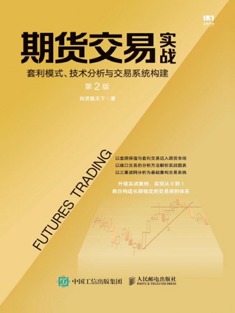 期货交易实战:套利模式、技术分析与交易系统构建(第2版)