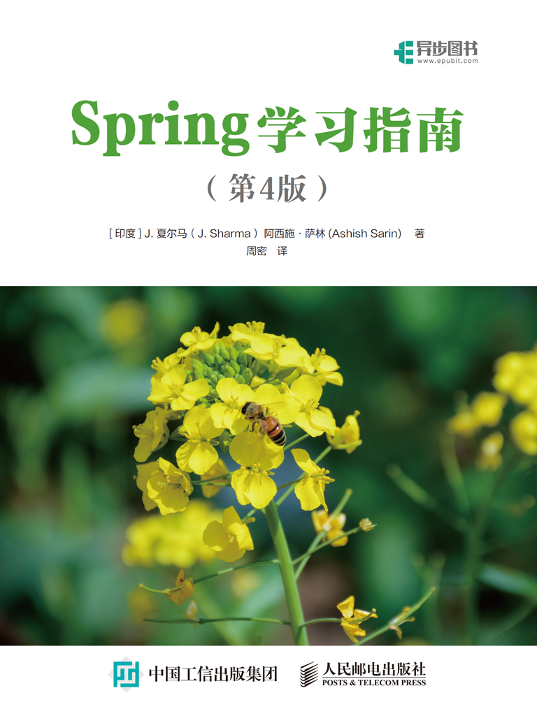 Spring学习指南(第4版)