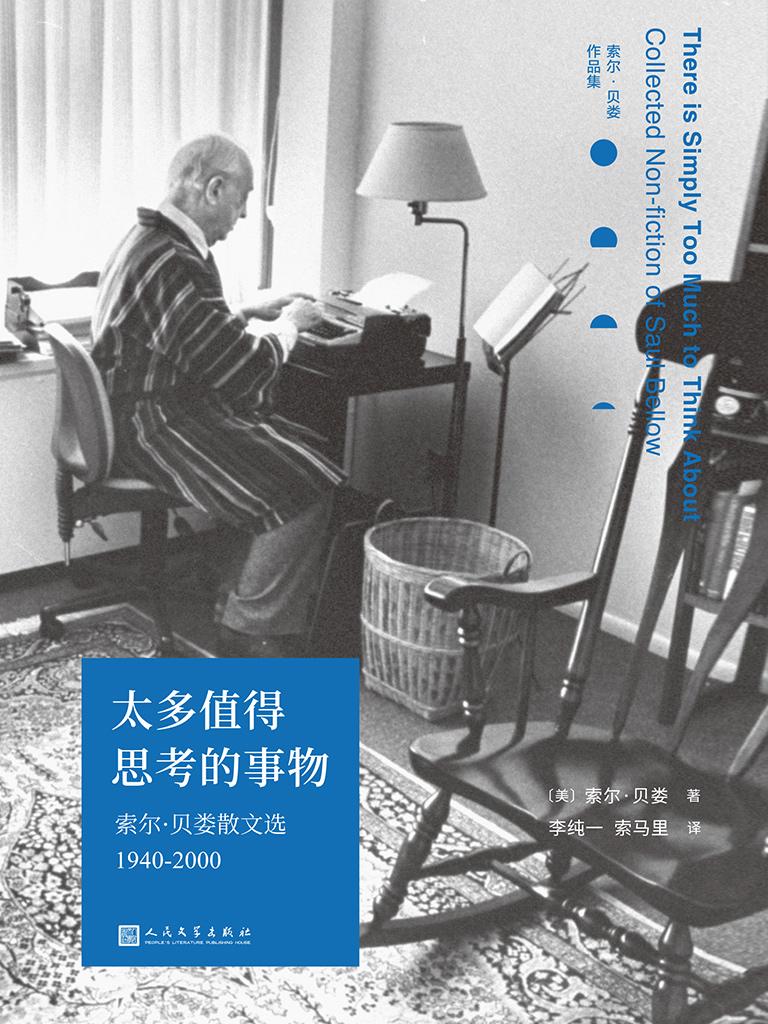 太多值得思考的事物:索尔·贝娄散文选1940-2000(索尔·贝娄作品集)