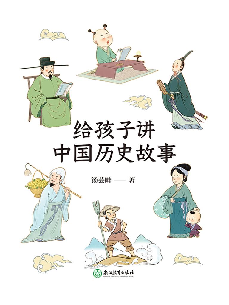給孩子講中國歷史故事