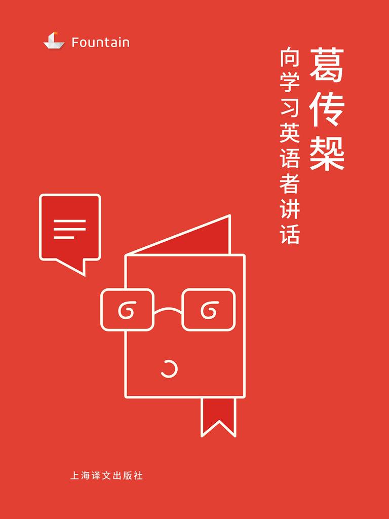 葛传椝向学习英语者讲话