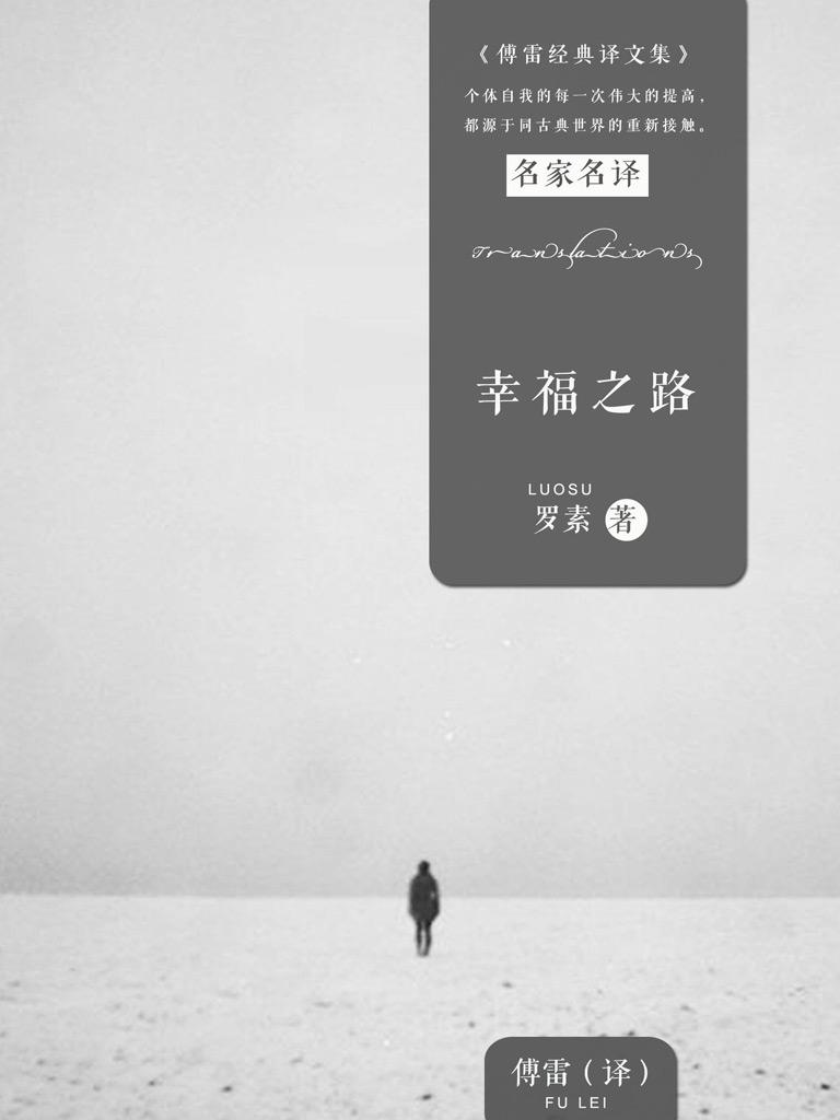 幸福之路(傅雷经典译文集)