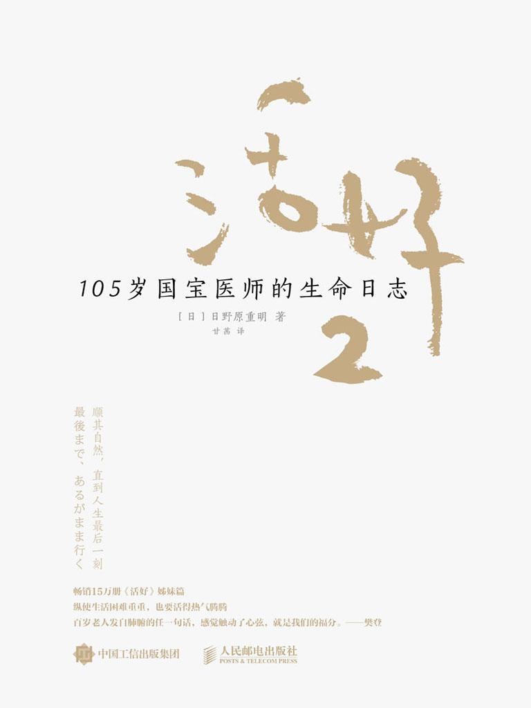 活好 2:105岁国宝医师的生命日志