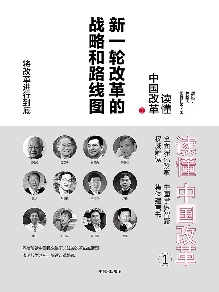 读懂中国改革 1:新一轮改革的战略和路线图