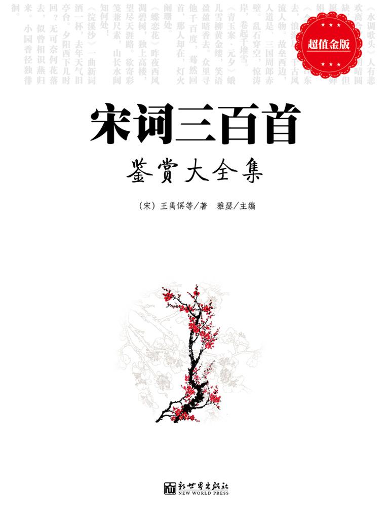 宋词三百首鉴赏大全集