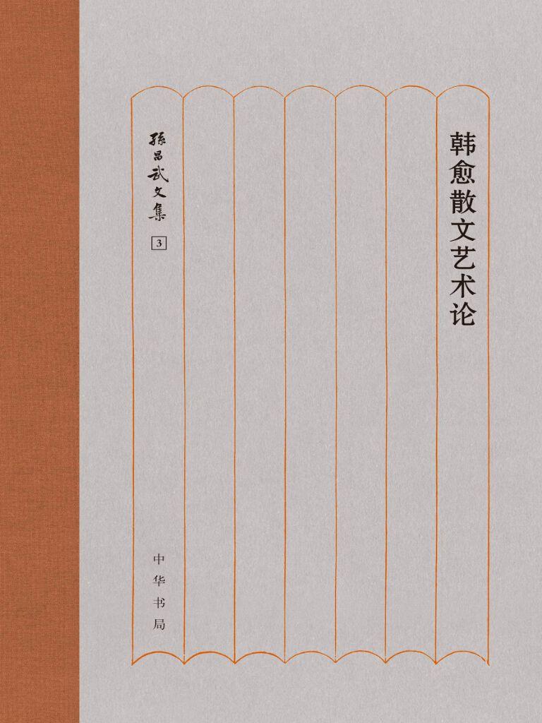韩愈散文艺术论