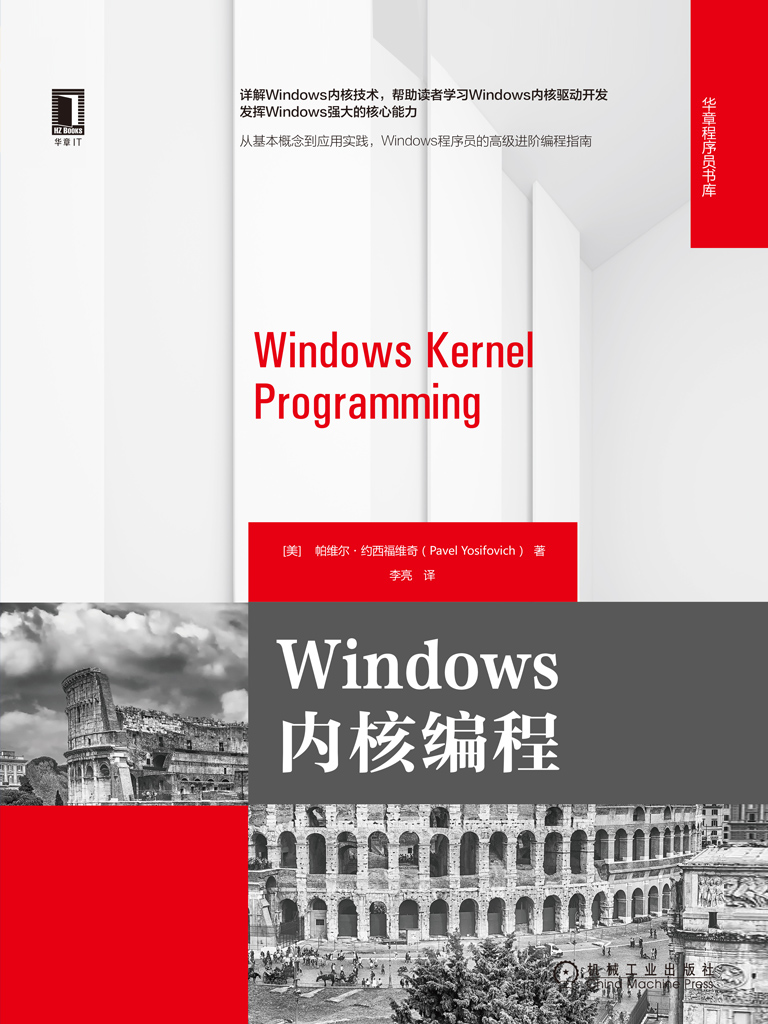 Windows内核编程(华章程序员书库)