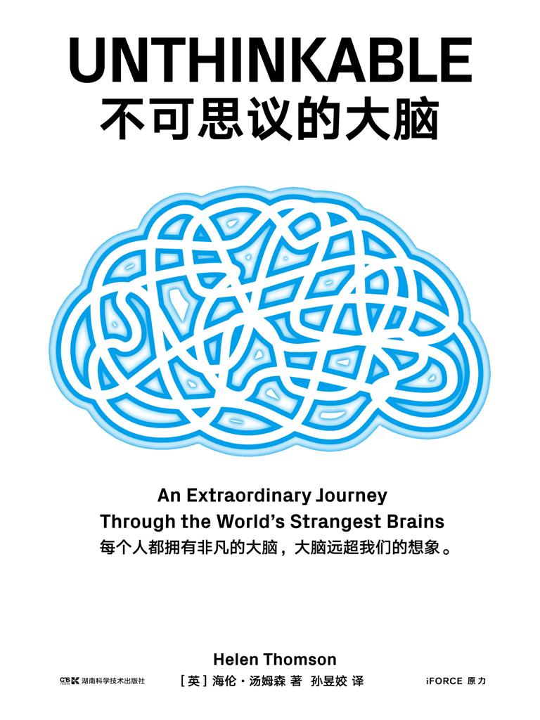 不可思议的大脑