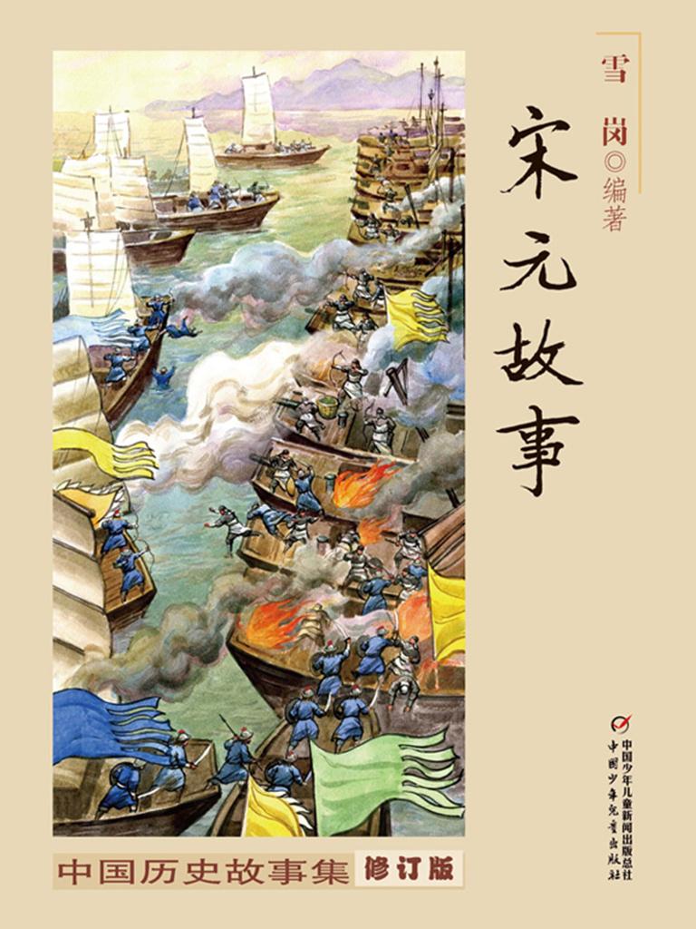 宋元故事(中国历史故事集)
