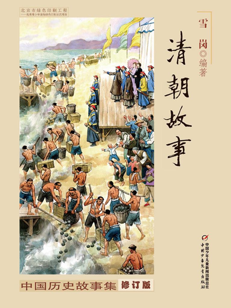清朝故事(中国历史故事集)