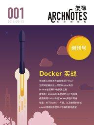 高可用架构·Docker实战(第1期)