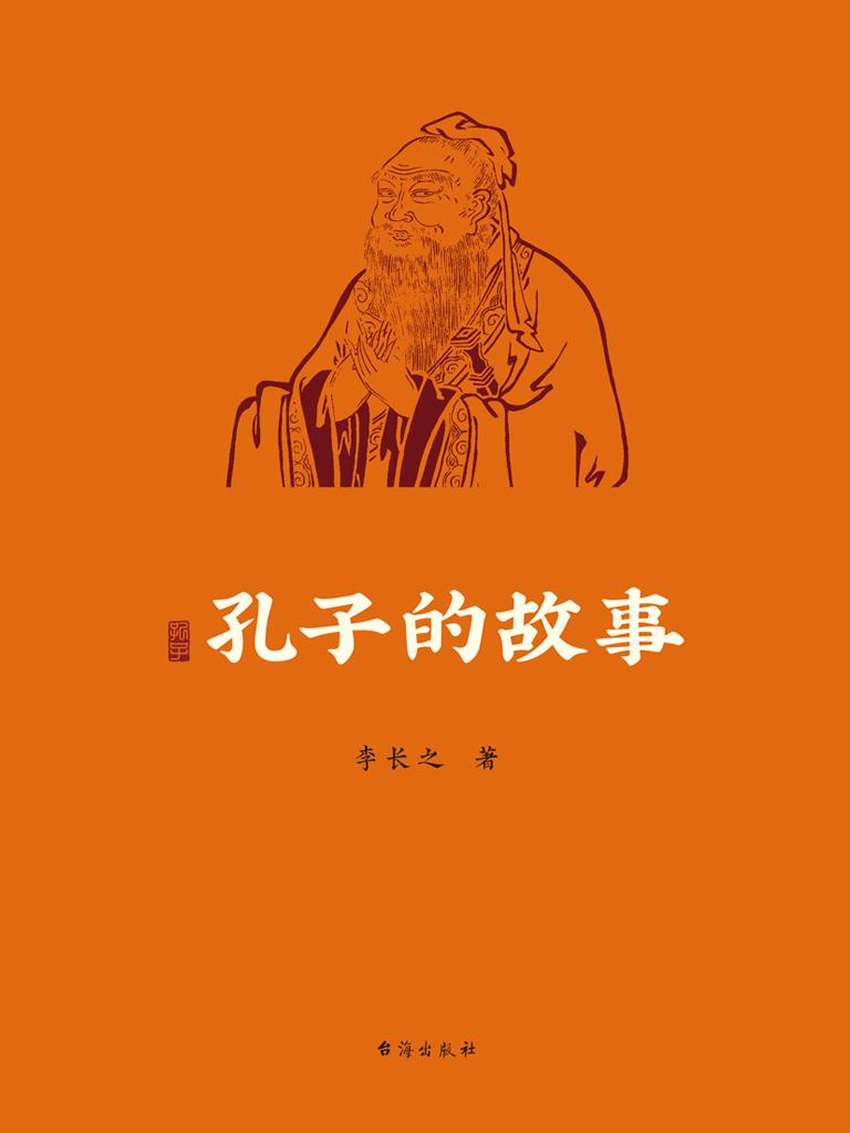 孔子的故事(李长之经典代表作)