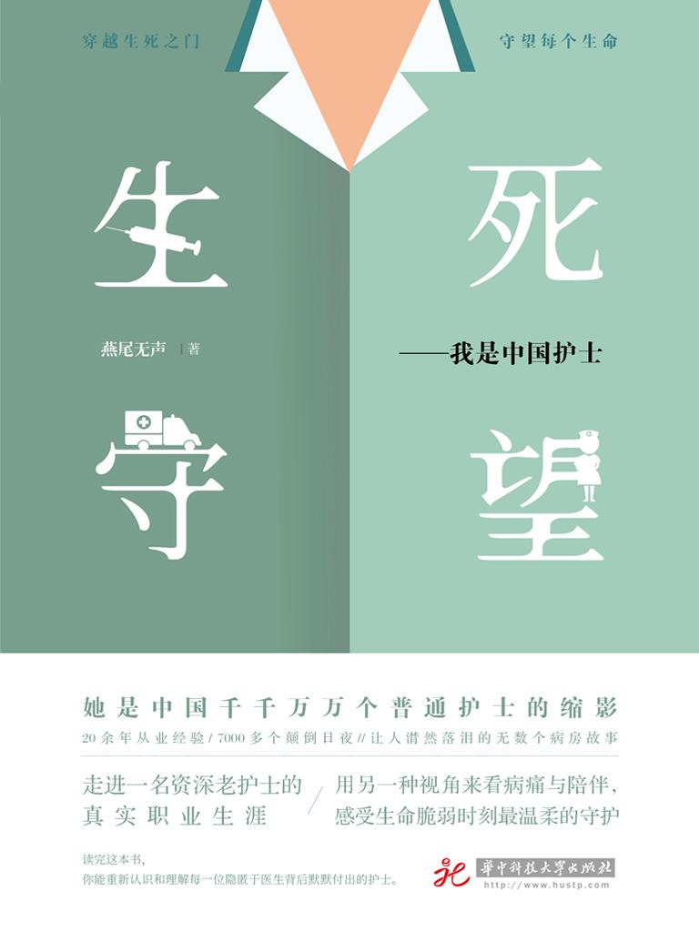 生死守望:我是中国护士