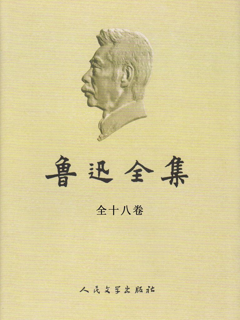 鲁迅全集(全18卷)