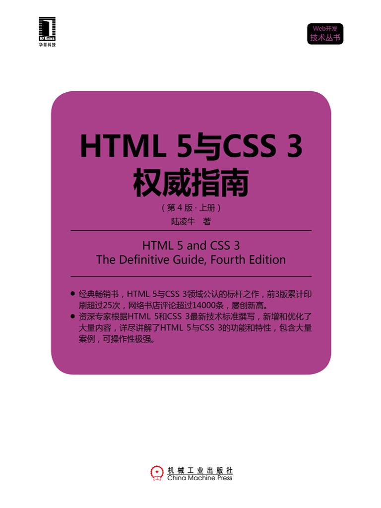 HTML 5与CSS 3权威指南(第4版 上册)