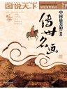 中国最美的100传世名画(图说天下·国学书院系列)
