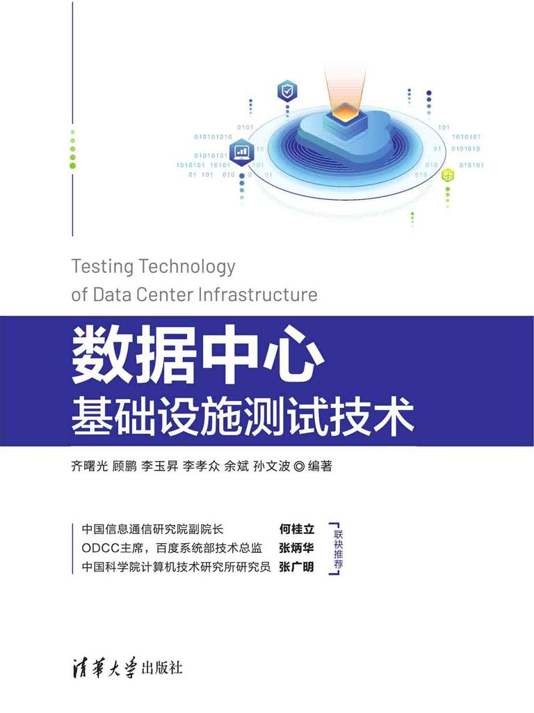 数据中心基础设施测试技术