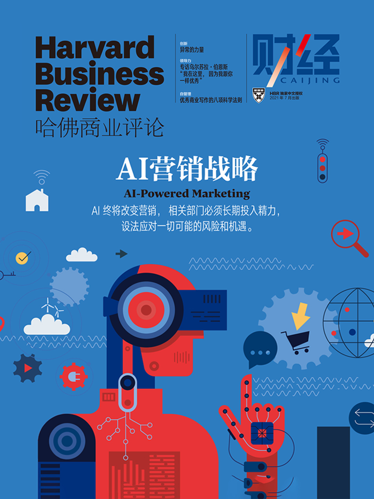 AI营销战略(《哈佛商业评论》2021年第7期)